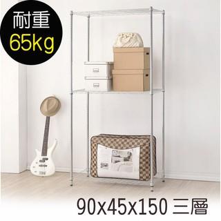 鐵力士架 90*45*150【ACCESSCO】銀色電鍍 鎖管輕型 三層架 /  鐵架 /  置物架 新北市