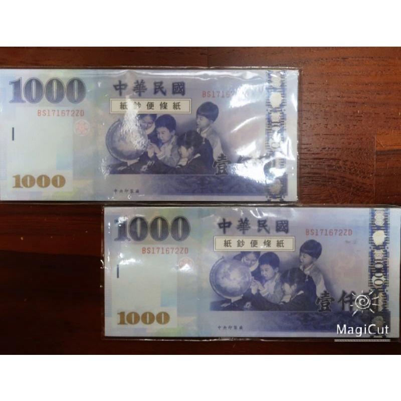 【吳家小賣場】假鈔便條紙(🇹🇼新臺幣1000元🇹🇼)