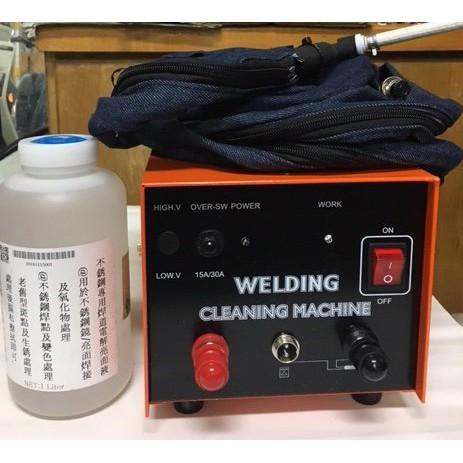 現貨 含發票 公司貨 氬焊專用 ~ 台灣 毛刷式 焊道處理機 ~清潔焊道用 110V 台灣製造 適合白鐵 不鏽鋼~ 高雄