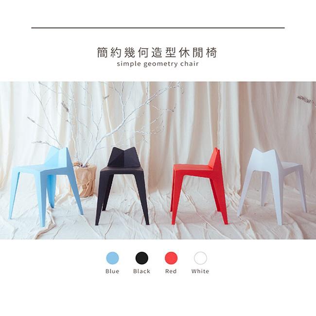 IDEA 貓耳型靠背休閒椅/餐椅 吧檯椅 戶外椅(4色) 廠商直送 現貨