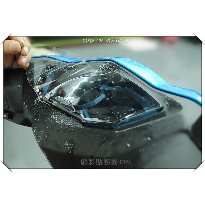 Racing S 雷霆 S 125  彩貼藝匠~儀錶板 包膜 保護膜彩色透明 送泡棉刮板 燈膜 燈殼 車殼
