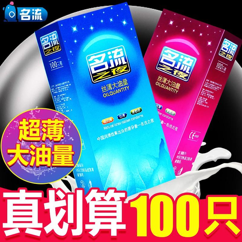 名流之夜避孕套100只裝保險套 衛生套 男用安全套 避孕套 超薄0.01 玻尿酸 油量大 送潤滑劑 無味