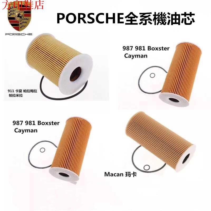 新款PORSCHE Cayman Macan Cayenne Boxster Panamera 機油濾芯/方印