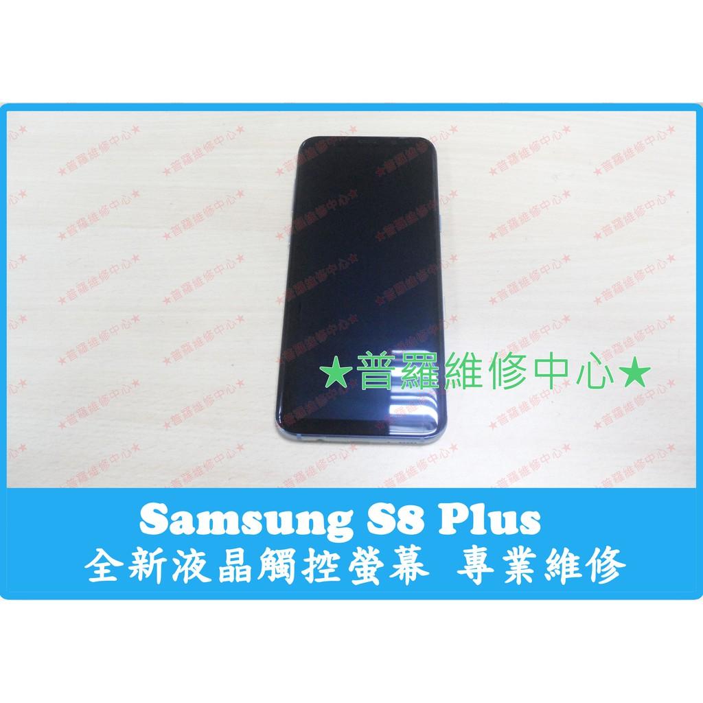 ★普羅維修中心★ Samsung S8+ 全新觸控螢幕 專業維修 換玻璃 顯示 觸控正常 S8 Plus G955FD