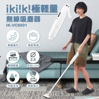 【ikiiki 伊崎】 極輕量無線吸塵器IK-VC8001 可水洗濾網 無刷馬達 靜音 配件齊全 一年保固 新北市
