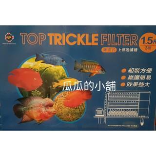 UP雅柏 - 【1.5尺 /  2尺】上部過濾槽【單層 /  三層】無馬達 上部過濾器 單層上部過濾 魚缸過濾 過濾器 臺南市