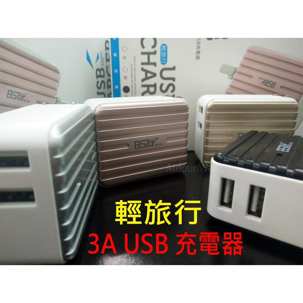 【輕旅行】Sony Xperia Z3 D6653 L55U Z3+ Z4 E6533 雙USB 行李箱 充電器