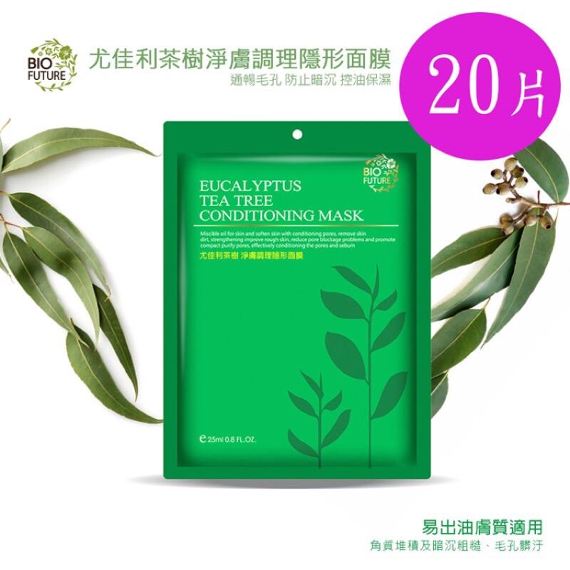 BIOFUTURE 苾菲絲 尤加利茶樹淨膚調理面膜20片(25mL)
