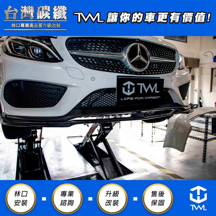 TWL台灣碳纖 Benz賓士 W205 AMG 碳纖維 前保桿前下巴車身飾條 三件式 C300 C350密合度佳