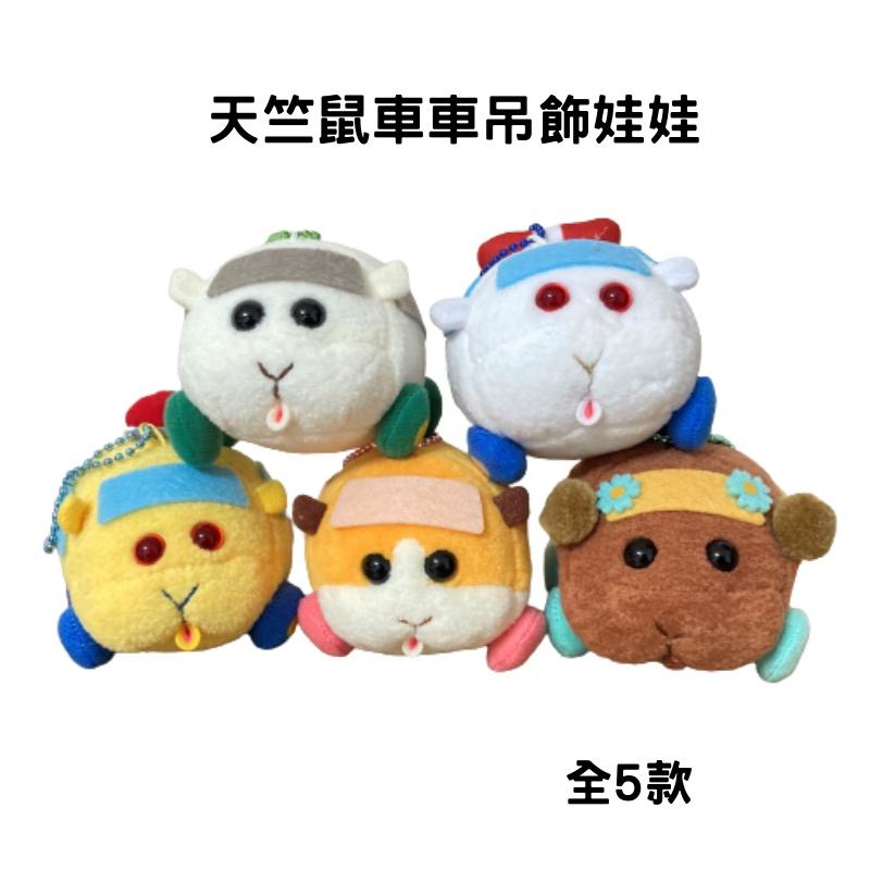 [現貨速出] 日版天竺鼠車車娃娃 天竺鼠車車 天竺鼠 娃娃 全五款 日本進口