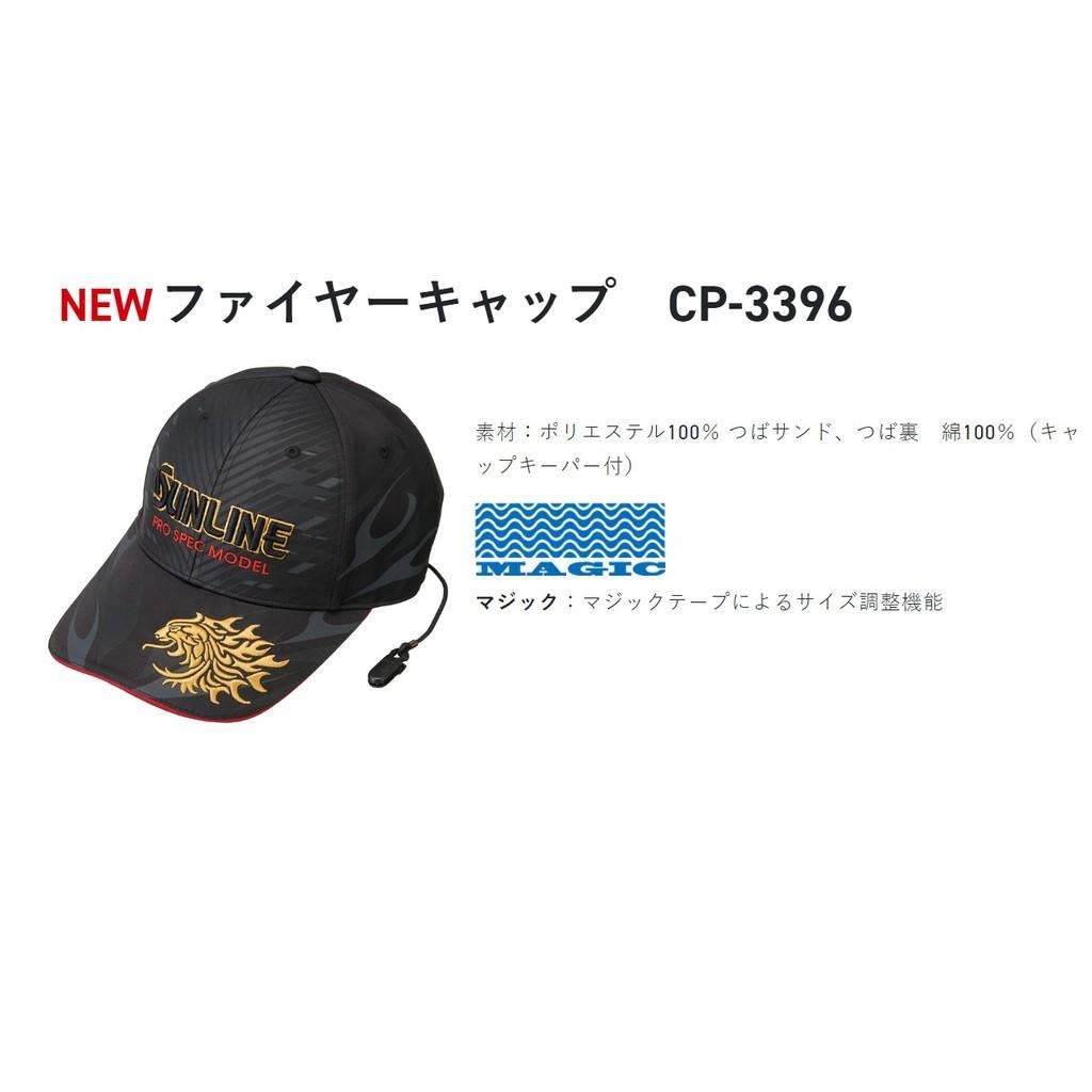五豐釣具-SUNLINE2021最新款金獅子釣魚帽~付防風帽帶夾CP-3396