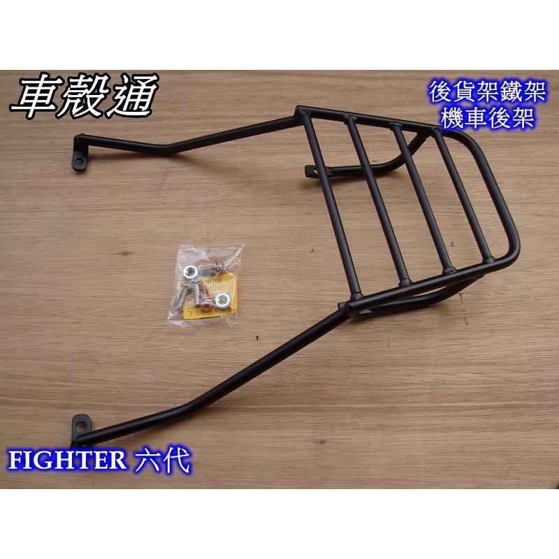 [車殼通] FIGHTER 六代(實心)後貨架鐵架 後置物架 後鐵架 機車貨架鐵架