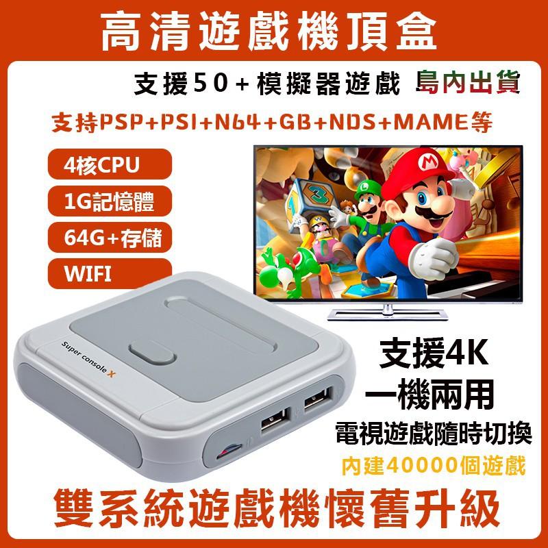4K超高清+內建50000+遊戲 super console X復古遊戲機  R8無線電視紅白機 懷舊街機 PSP雙打