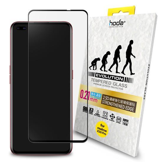 hoda【realme X50 Pro】 0.21mm 進化版邊緣強化滿版玻璃保護貼