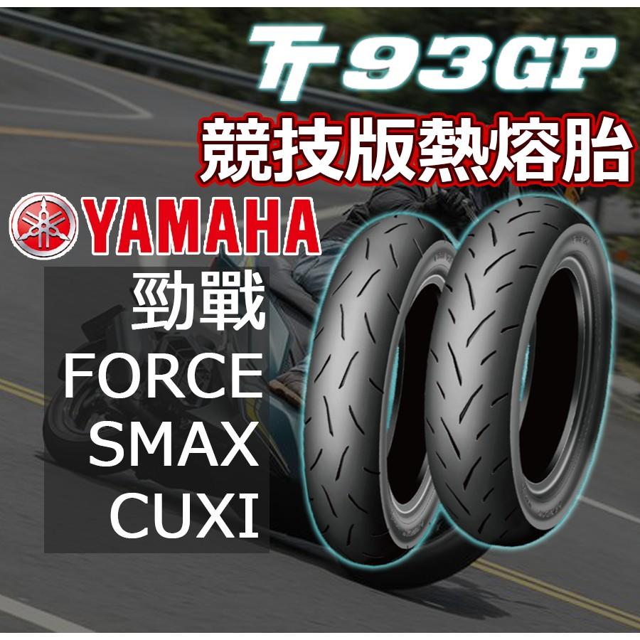 【原廠規格】TT93 輪胎 熱熔胎 照原廠規格 FORCE 2.0 SMAX 勁戰 CUXI 新勁戰 四代戰 六代戰