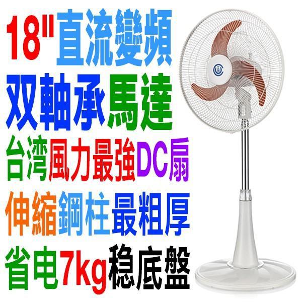 【中央興牌】18吋 DC直流變頻馬達循環扇加重雙底盤 五段速  另黑色超薄型  電風扇 桌立扇 UC-DC18 節能標章