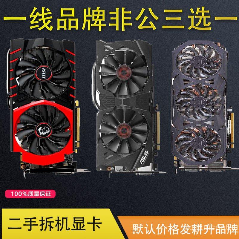 熱賣→華碩GTX980/980TI猛禽 4G 台式機獨立遊戲顯卡 超GTX1060 RX580
