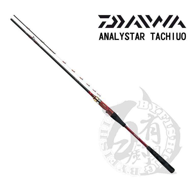 ◎百有釣具◎DAIWA ANALYSTAR TACHIUO並繼船竿/鐵板竿/天亞竿 規格:MH‐180(111904)