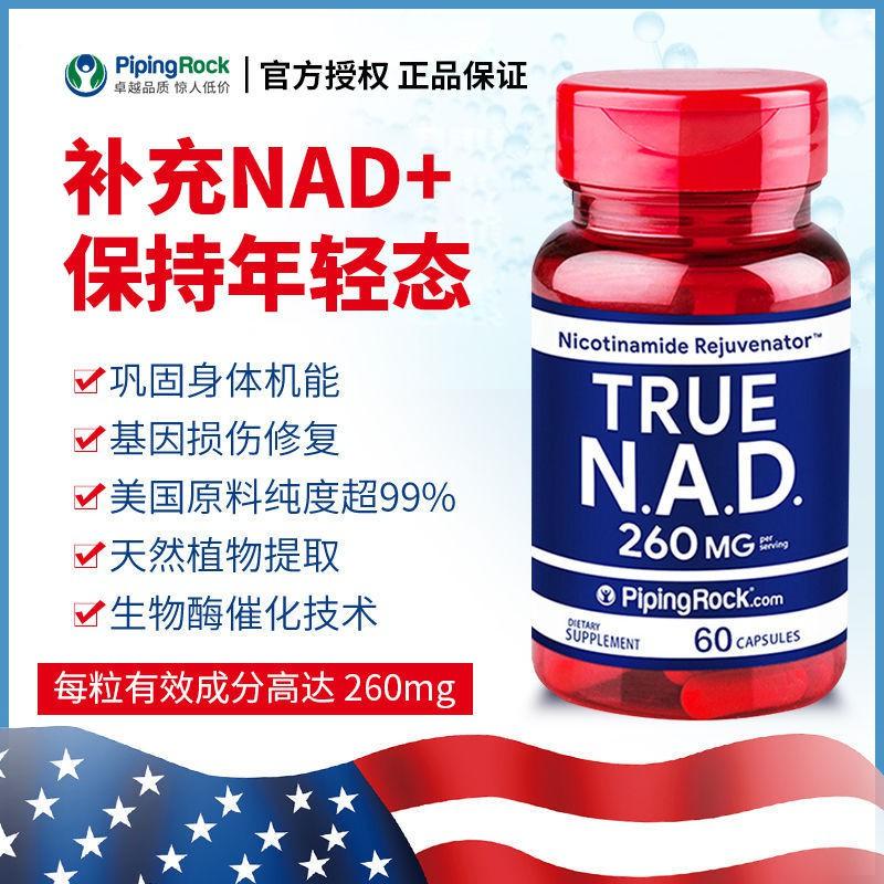【明星內用】美國進口NAD+補充劑煙酰胺單核苷酸NMN9000+非基因