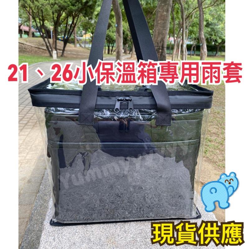 現貨Ubereats Foodpanda 21L、26升專用雨套