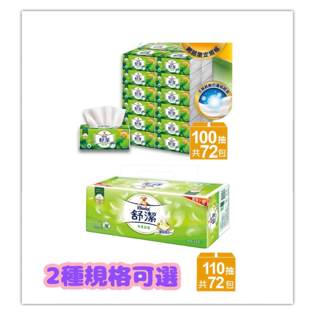 🌟限時特價🌟Kleenex 舒潔 棉柔舒適抽取衛生紙 110抽X12包X6串/棉絨膚觸抽取衛生紙100抽x72包/箱