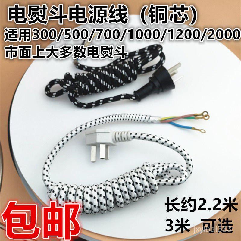 電源線 電熨斗燙斗蒸汽熨斗都適用 300/500/700/1200/2000瓦約3米