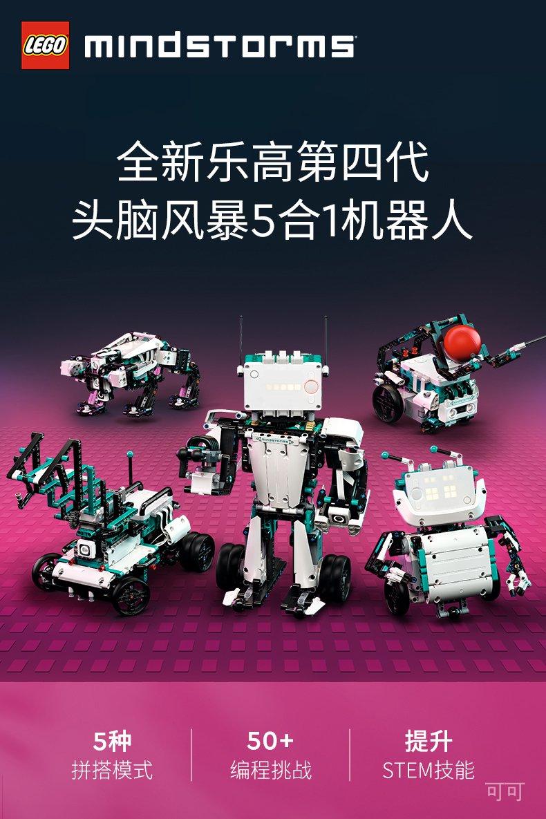2021新款LEGO現貨 51515樂高® MINDSTORMS®頭腦風暴機器人發明家 u0js