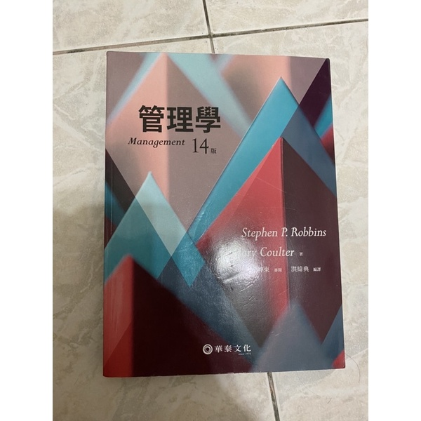 管理學 14版 華泰文化