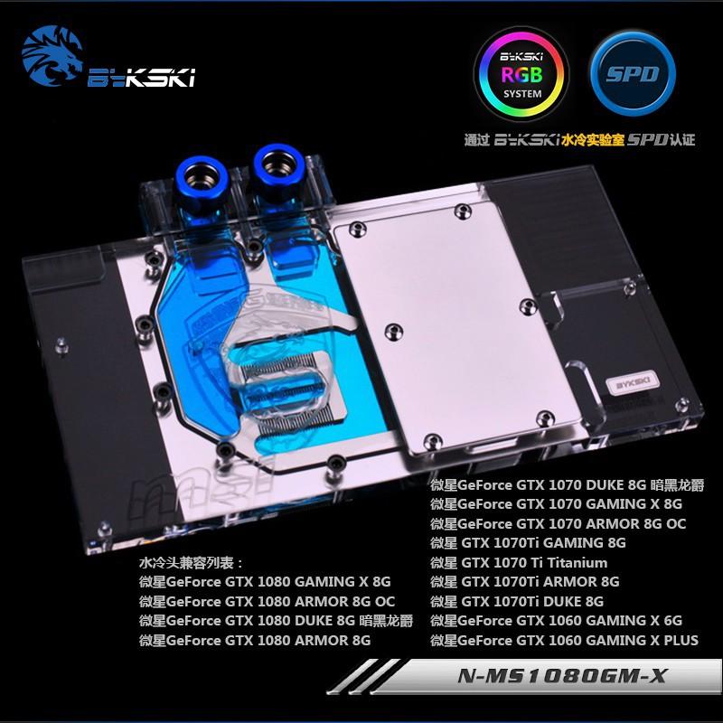 爆款日本進口Bykski N-MS1080GM-X.微星GTX1080 GTX1070 GTX1060全覆蓋水冷頭alr