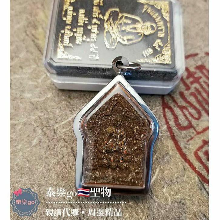 2563阿贊炳99歲紀念59靈坤平-泰樂go🇹🇭聖物精品 ~泰國佛牌聖物~南傳佛教~佛牌鍊~佛牌鏈~周邊商品