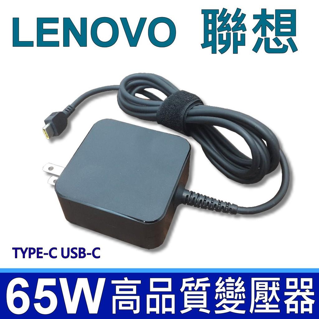 65W 方型 TYPE-C 變壓器 Carbon Carbon T470 ThinkPad X1 Lenovo