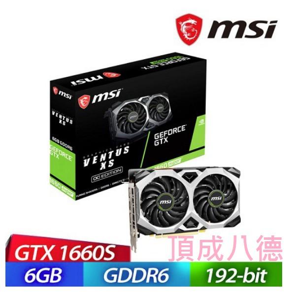 微星 GTX 1660 SUPER VENTUS XS OC 顯示卡