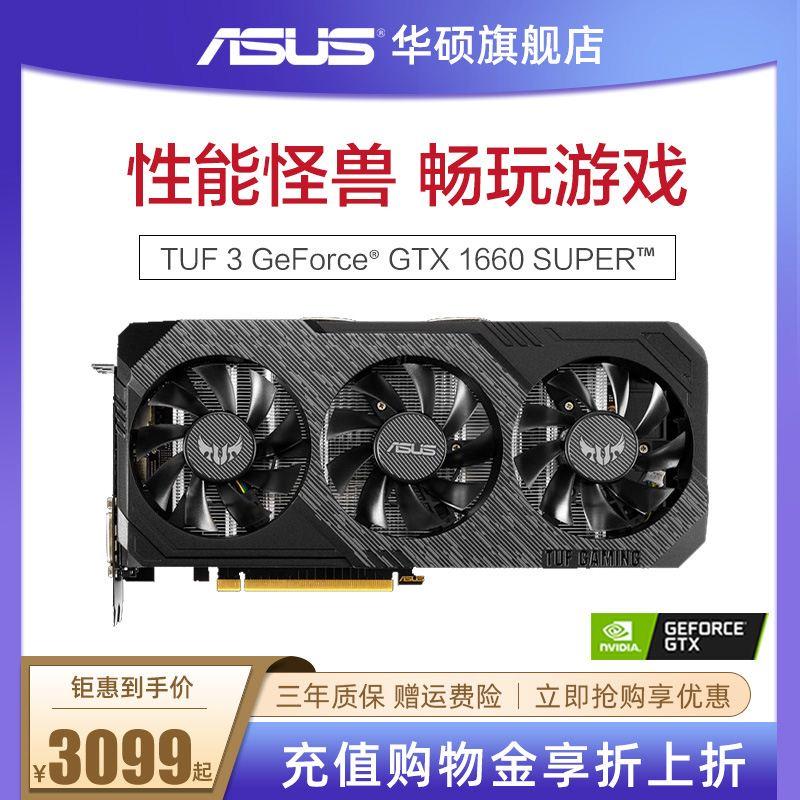 Asus/華碩GTX1660/1660S桌上型電腦電腦吃雞電競遊戲1060ti 6G電競主機1660 super ROG