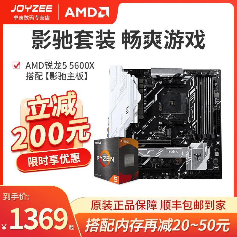 裝機精選~AMD銳龍R5 3400G/3500X/3600/3600X處理器搭影馳B550CPU主機板套裝
