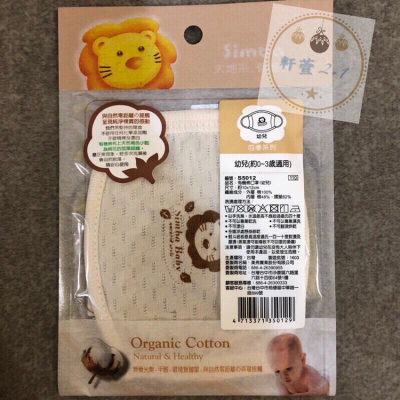 現貨‼️小獅王辛巴 有機棉 口罩-幼兒 幼童 有機棉口罩