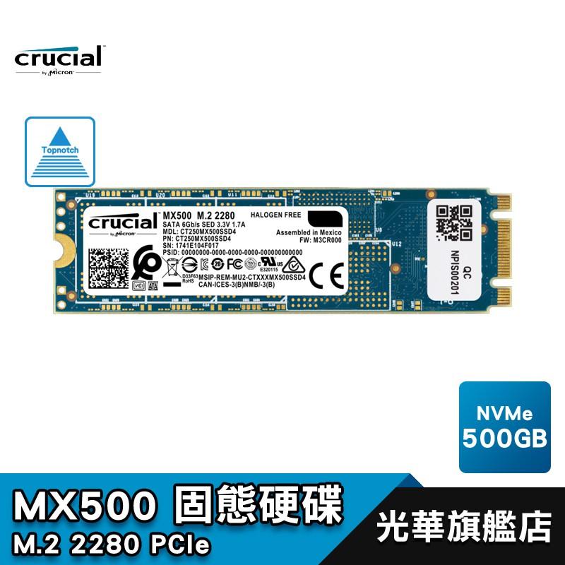 美光 MX500 500GB M.2 SSD Micron Crucial 固態硬碟 500G