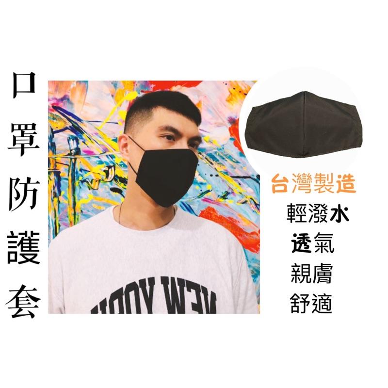 🔥現貨出貨🔥台灣製防潑水3D立體口罩套 口罩套批發  客製化口罩套