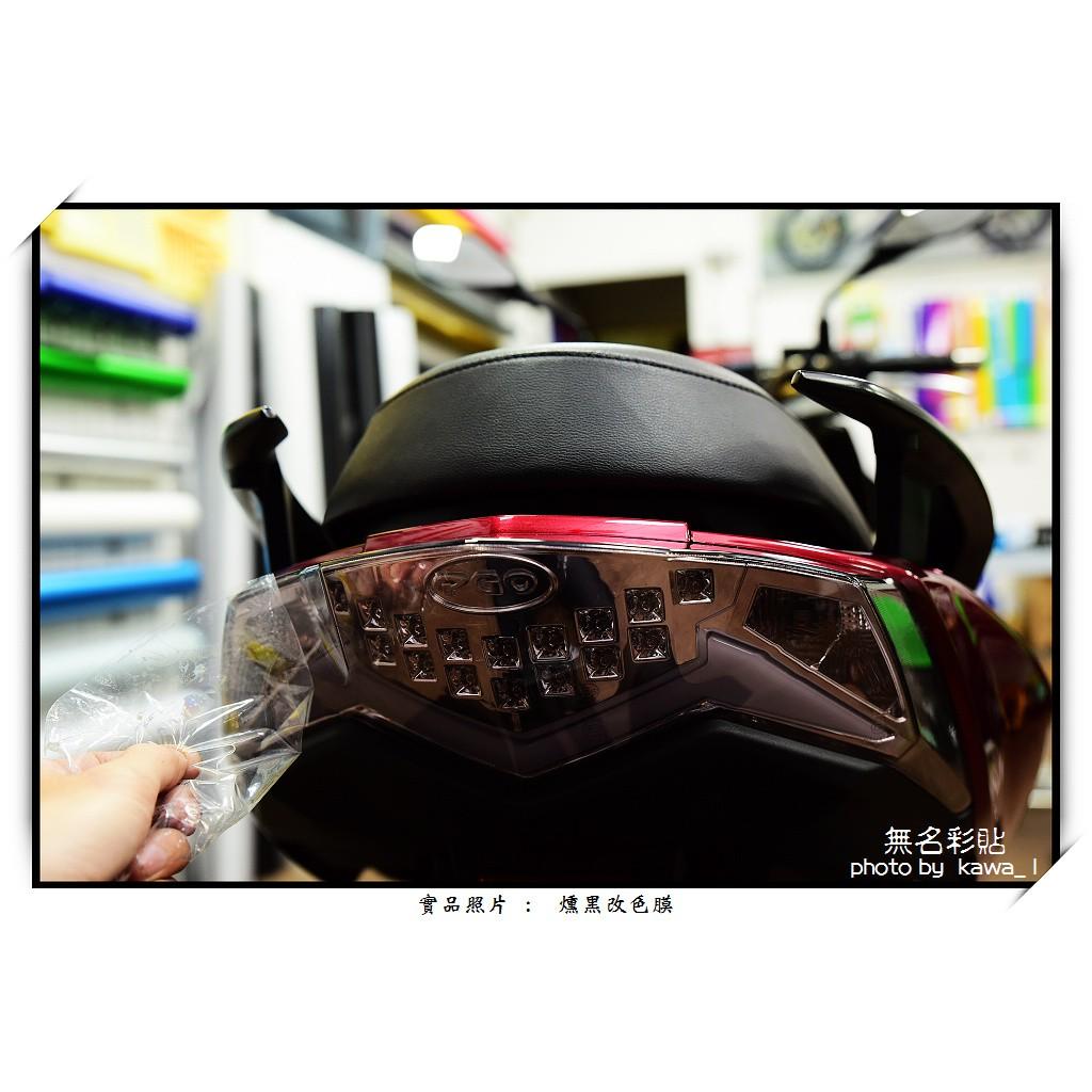 【無名彩貼-840】TIGRA 200 尾燈膜 - 電腦裁形膜-改色+防刮傷