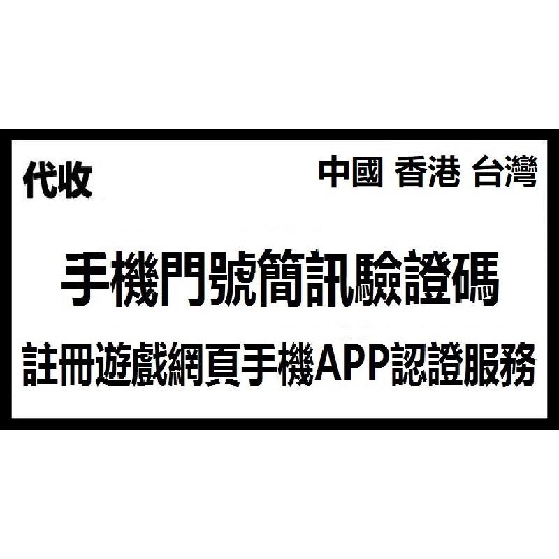 代收中國大陸手機門號簡訊碼驗證碼認證碼各大遊戲網頁平台網站論壇工作室接收代註冊服務另有香港台灣其他國家 APP