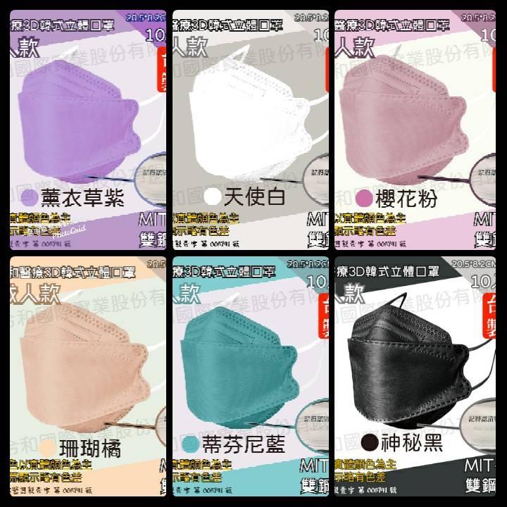 令和醫療韓式立體口罩  一盒10入口罩 醫療口罩 醫用口罩 KF94 韓版 魚嘴 魚型 令和 台灣製 3D立體口罩