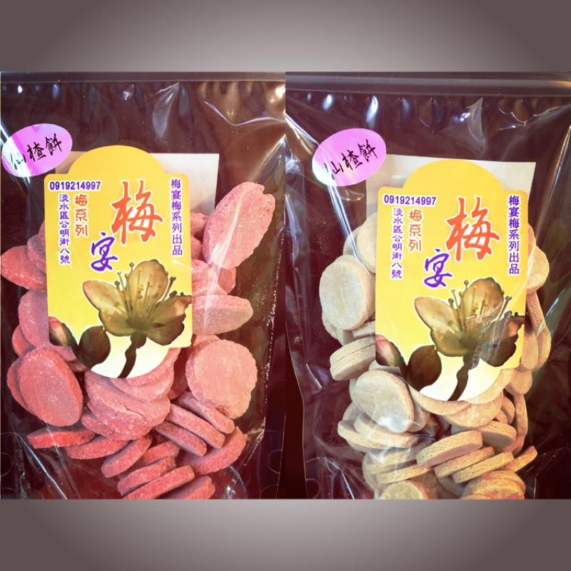 【梅宴】仙渣餅(梅片)