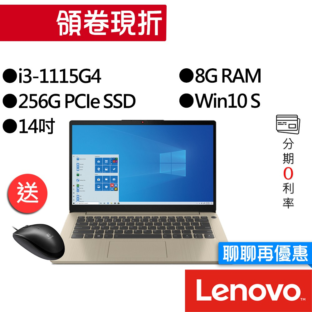 Lenovo聯想 Ideapad Slim 3i 82H700SLTW i3 14吋 文書筆電