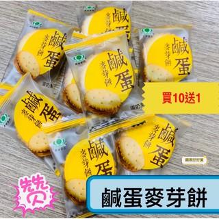 鹹蛋麥芽餅❤️鹹蛋麥芽餅乾❤️麥芽餅❤️昇田麥芽餅 新北市