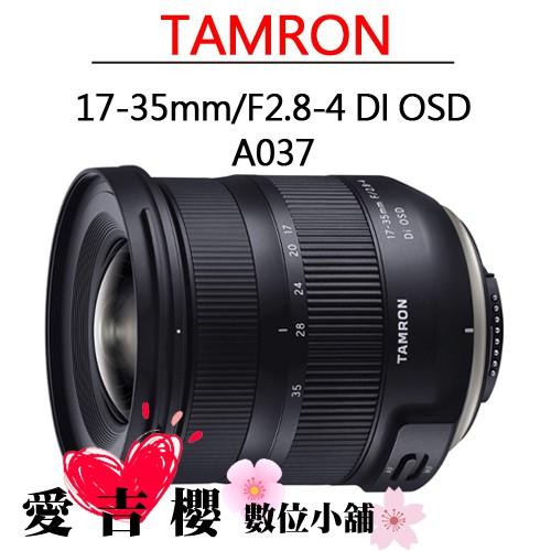 TAMRON 17-35mm F2.8-4 Di OSD A037 公司貨 全新 免運 17-35 騰龍 大光圈