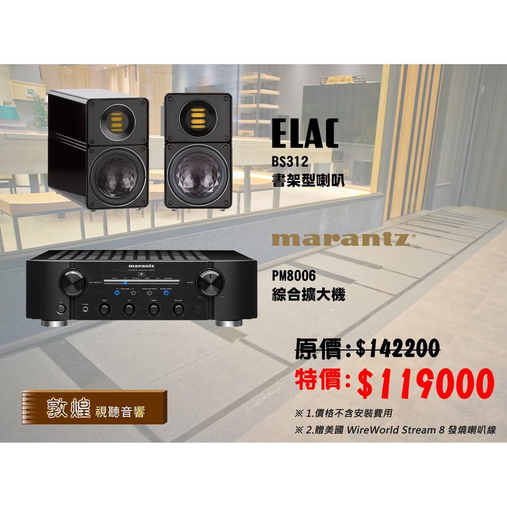 ELAC BS312 x Marantz PM8006