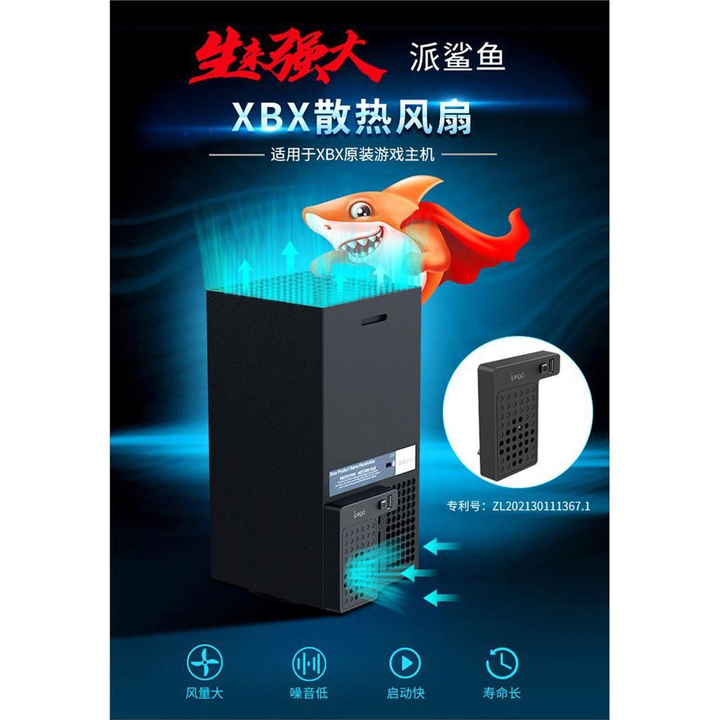 IPEGA原裝XBOXSeriesX散熱風扇xbox series x主機後置風扇散熱器