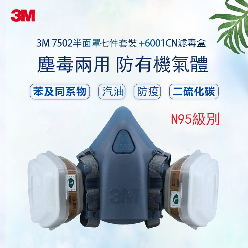 特價 3m防毒面具七件套全新3M面具7502防毒面具6200防塵口罩呼吸道防護護目鏡防毒面具