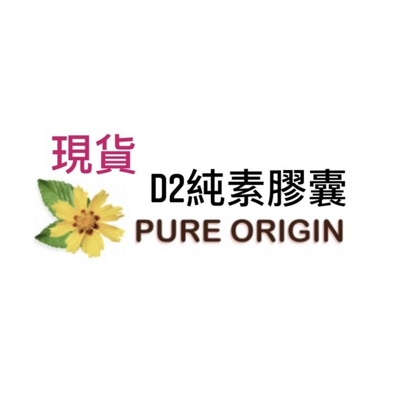 現貨🇺🇸 D2純素pure origin純益 江醫師 亂買達人D3