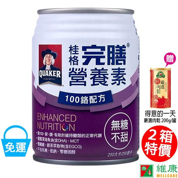 桂格完膳營養素 100鉻/無糖不甜 2箱 (24入/箱 每罐250ML) 維康 再贈肉鬆乙罐 免運 限時促銷 0131