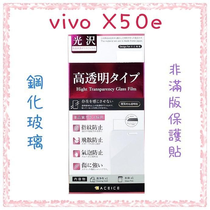 ''ACEICE'' 鋼化玻璃保護貼 vivo X50e (6.44吋) 非滿版保護貼